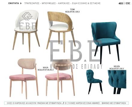 Ε.Β.Ε. κατάλογος 2016 - Τραπεζαρίες - Καρέκλες - Είδη Εξοχής & Εστίασης - σελίδα 403