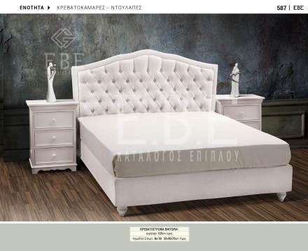 Ε.Β.Ε. κατάλογος 2016 - Στρώματα & Προϊόντα Ύπνου - σελίδα 587