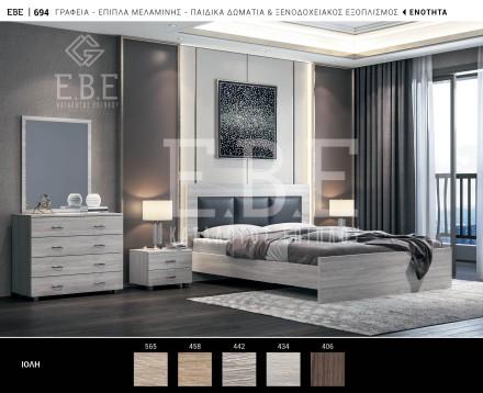 Ε.Β.Ε. κατάλογος 2016 - Παιδικά Δωμάτια - Ξενοδοχειακός Εξοπλισμός - σελίδα 694